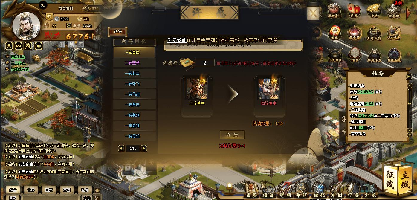 帝皇三国游戏截图3