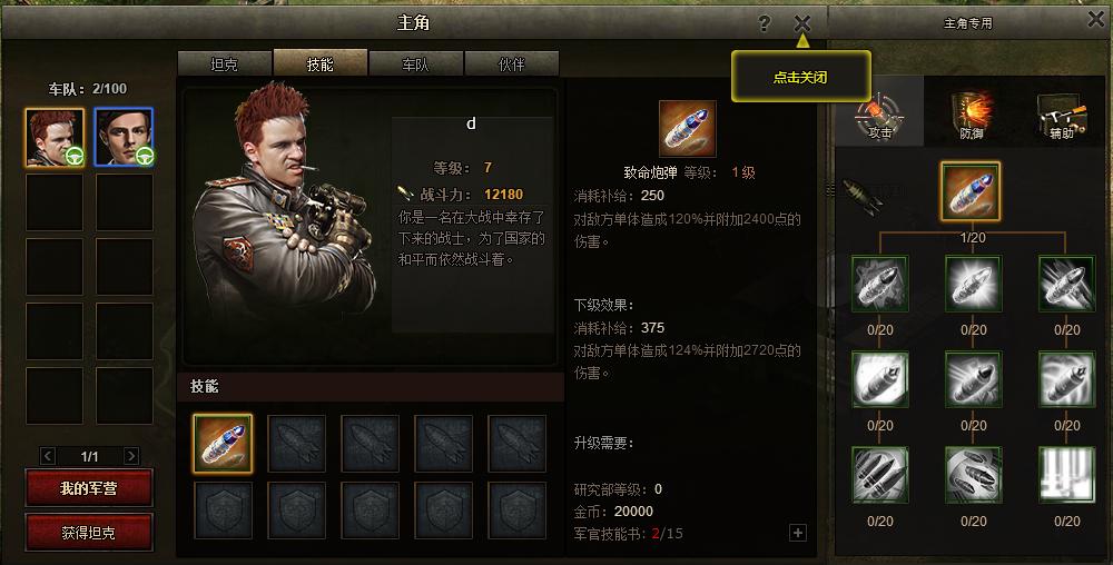 坦克营游戏截图2
