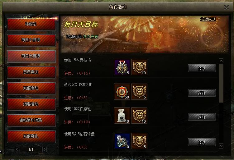 坦克营游戏截图3