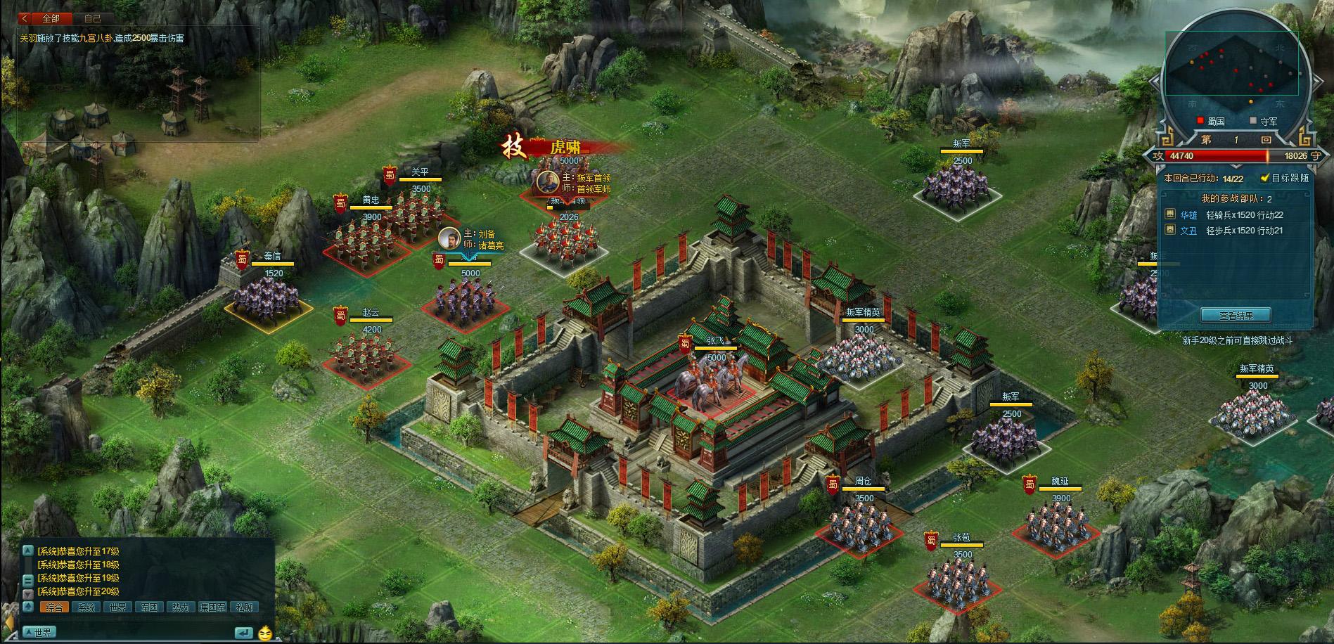 傲世三国游戏截图2