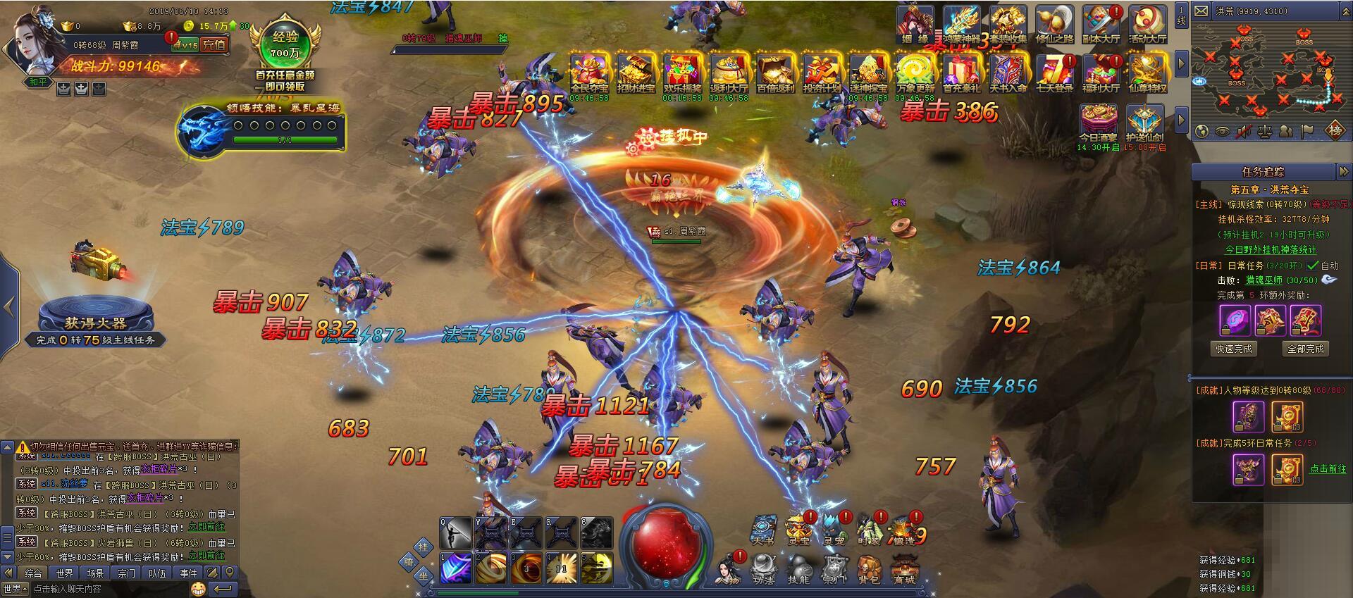 傲剑苍穹游戏截图3