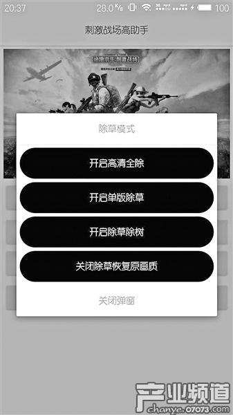 《绝地求生:刺激战场》被曝QQ群售卖外挂